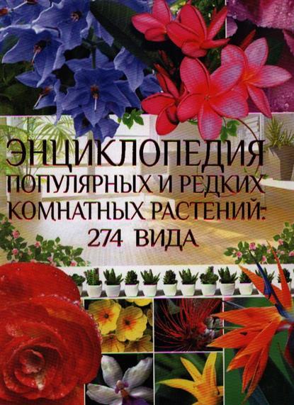 Энциклопедия популярных и редких комнатных растений 274 вида