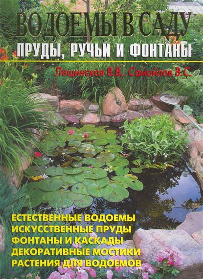 Водоемы в саду Пруды ручьи и фонтаны