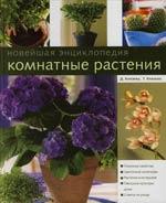 Комнатные растения Новейшая энц.