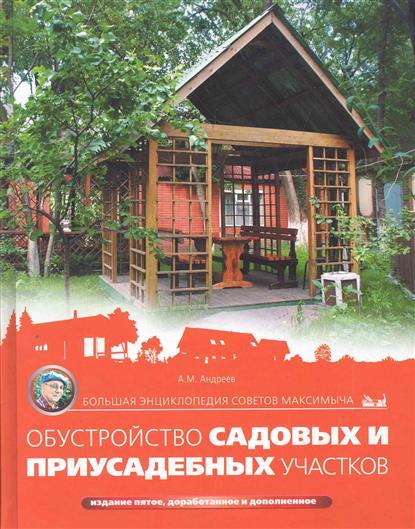 Большая энц. советов Максимыча Обустройство садовых и приусад. участков