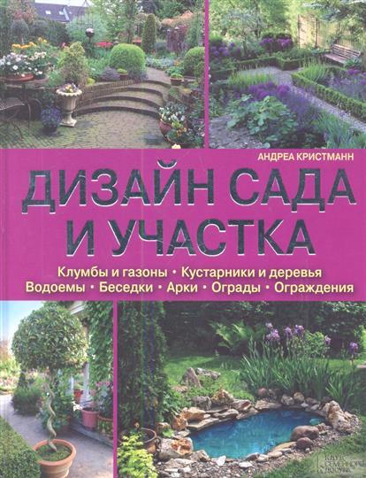 Дизайн сада и участка. Клумбы и газоны. Кустарники и деревья. Водоемы. Беседки. Арки. Ограды. Ограждения