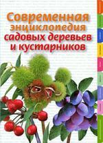 Современная энциклопедия садовых деревьев и кустарников