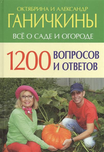 Все о саде и огороде. 1200 вопросов и ответов