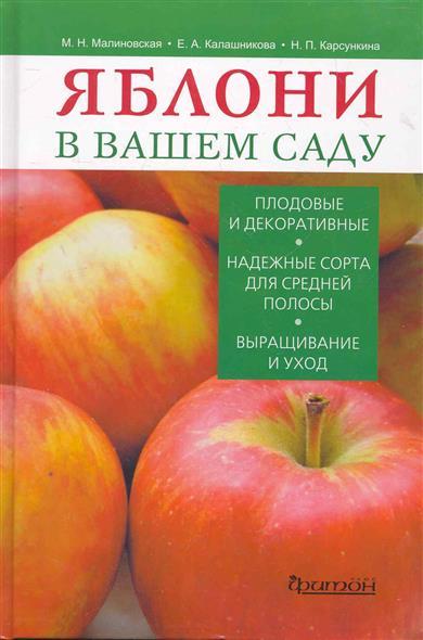 Яблони в вашем саду / Малиновская М., Калашникова Е. (Фитон+)