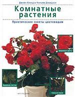 Комнатные растения Практ. советы цветоводам