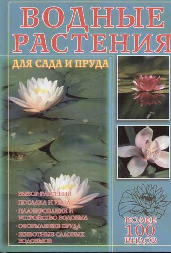 Водные растения для сада и пруда