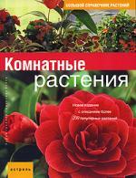 Комнатные растения Новое издание...