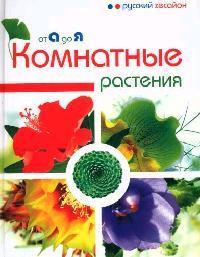Комнатные растения от А до Я
