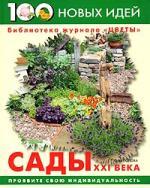 Сады 21 века