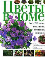 Цветы в доме Все о 200 самых популяр. комнатных растениях