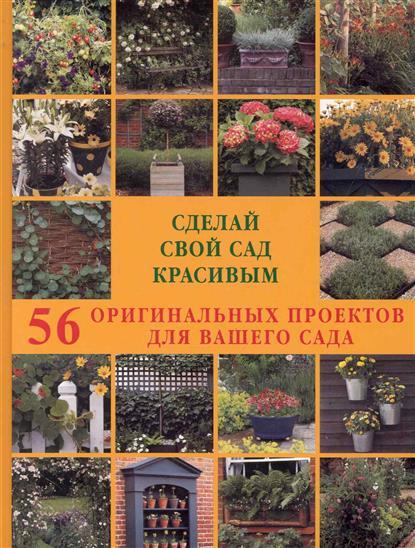 Сделай свой сад красивым 56 оригинальных проектов…