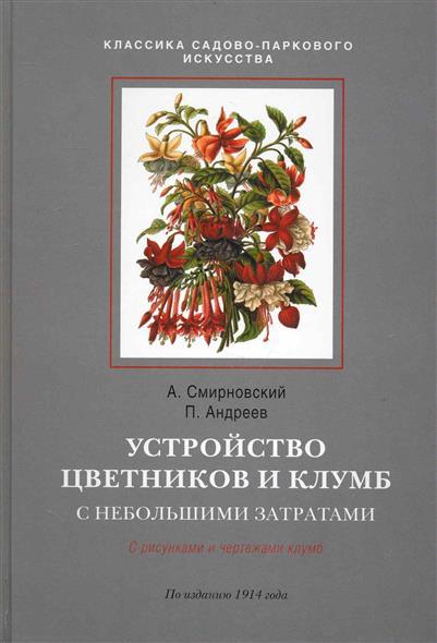 Устройство цветников и клумб с небольшими затратами