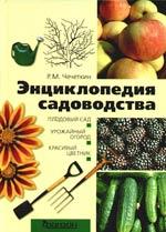 Практическое садоводство