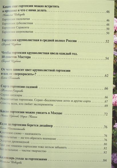 Гортензии. Виды и сорта для российских садов