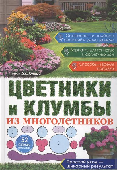 Цветники и клумбы из многолетников. Особенности подбора растений и ухода за ними. Варианты для тенистых и солнечных зон. Способы и время посадки