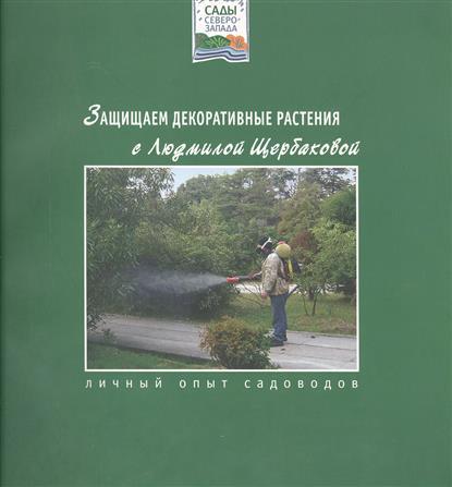 Защищаем декоративные растения с Людмилой Щербаковой
