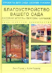 Благоустройство вашего сада садовая мебель пергола барбекю