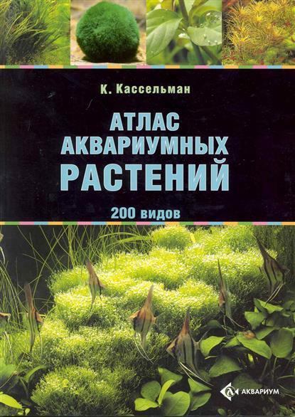 Атлас аквариумных растений 200 видов