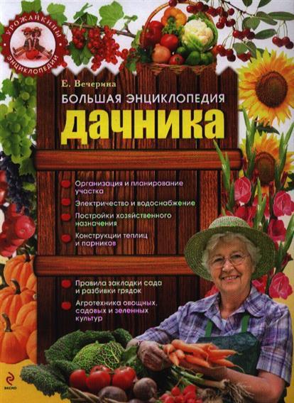 Большая энциклопедия дачника
