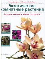 Экзотические комнатные растения Орхидеи, кактусы и другие суккуленты