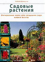 Садовые растения Интересные идеи