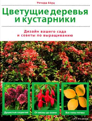 Цветущие деревья и кустарники Дизайн вашего сада и советы по выращиванию