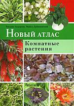Новый атлас Комнатные растения