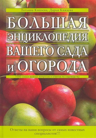 Большая энциклопедия вашего сада и огорода