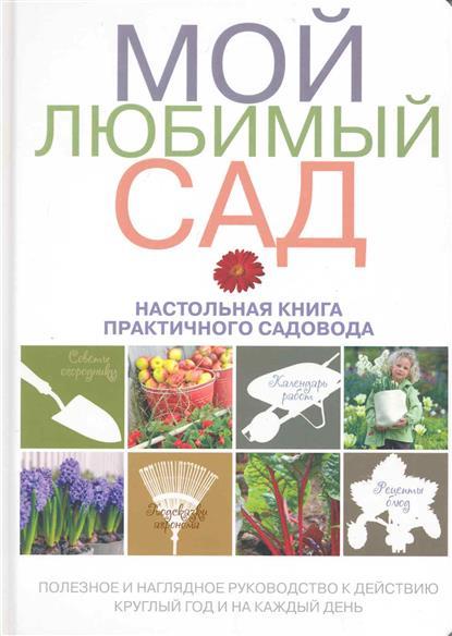 Мой любимый сад Настольн. книга практ. садовода