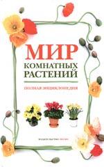 Мир комнатных растений Полная энциклопедия