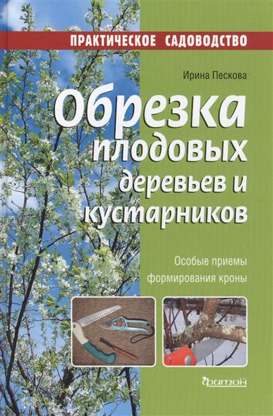 Обрезка плодовых деревьев и кустарников. Особые приемы формирования кроны