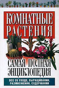 Комнатные растения Самая полная энц.
