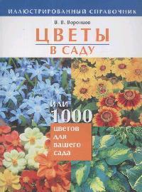 Цветы в саду или 1000 растений для вашего сада