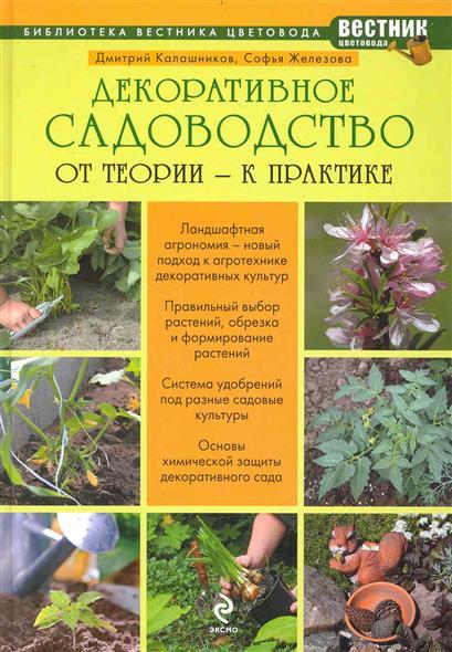 Декоративное садоводство От теории к практике