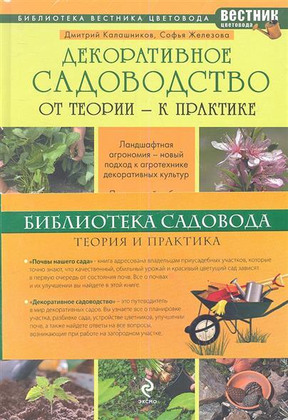 Библиотека садовода. Теория и практика (комплект из 2 книг)