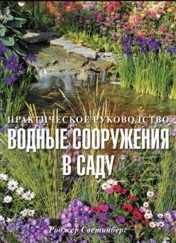 Водные сооружения в саду Практ. рук-во
