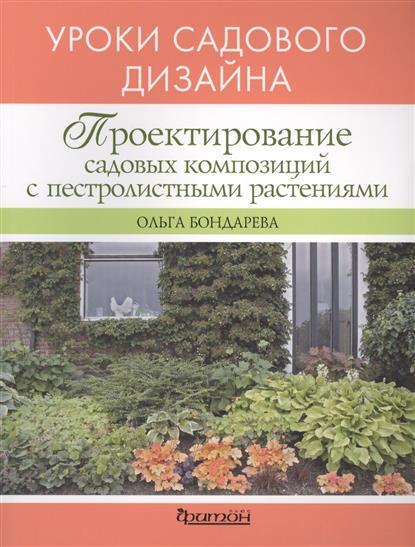 Проектирование садовых композиций с пестролистыми растениями