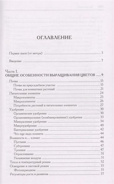 Энциклопедия комнатного цветоводства. Четвертое издание, стереотипное