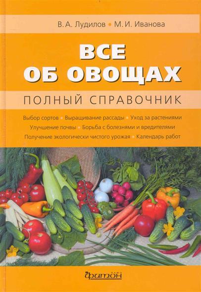 Все об овощах Полный справочник