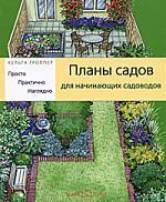 Планы садов для начинающих садоводов