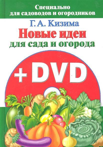 Новые идеи для сада и огорода +DVD