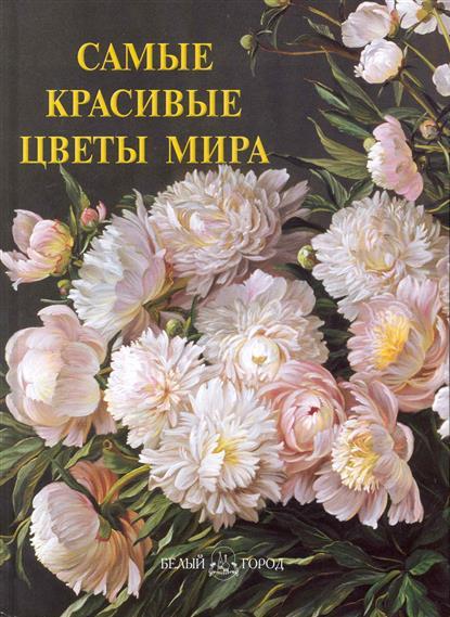 Самые красивые цветы мира Илл. энц.