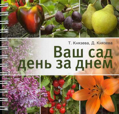 Ваш сад день за днем