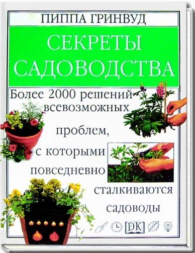 Секреты садоводства