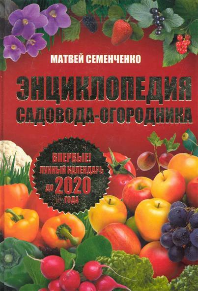 Энциклопедия садовода-огородника Лунный календарь до 2020 г.