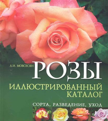 Розы Илл. каталог Сорта разведение уход