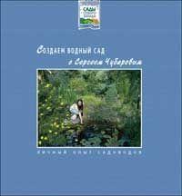 Создаем водный сад с Сергеем Чубаровым