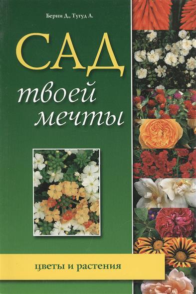 Сад твоей мечты: цветы и растения
