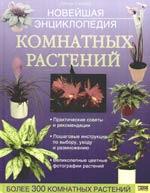 Новейшая энц. комнатных растений