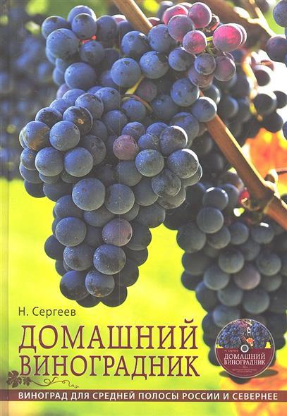 Домашний виноградник. Виноград для средней полосы России и севернее с DVD